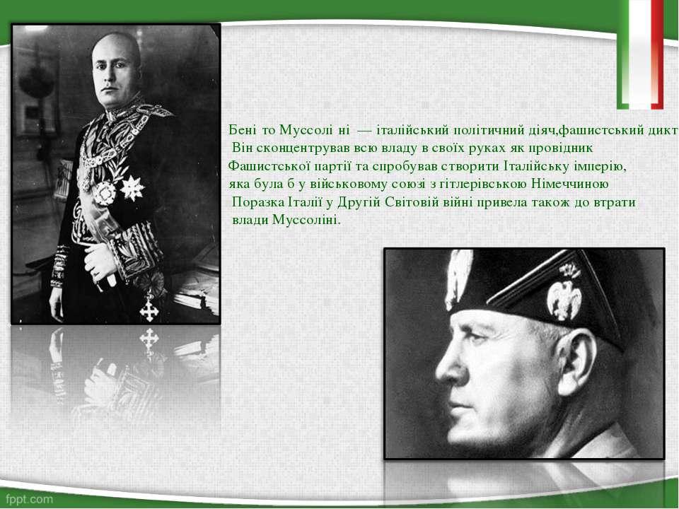 Бені то Муссолі ні— італійський політичний діяч,фашистськийдиктаторІталії...