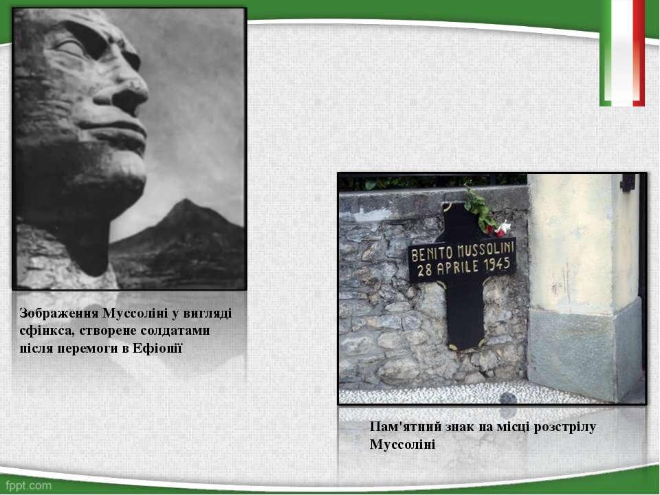 Зображення Муссоліні у вигляді сфінкса, створене солдатами після перемоги в Е...