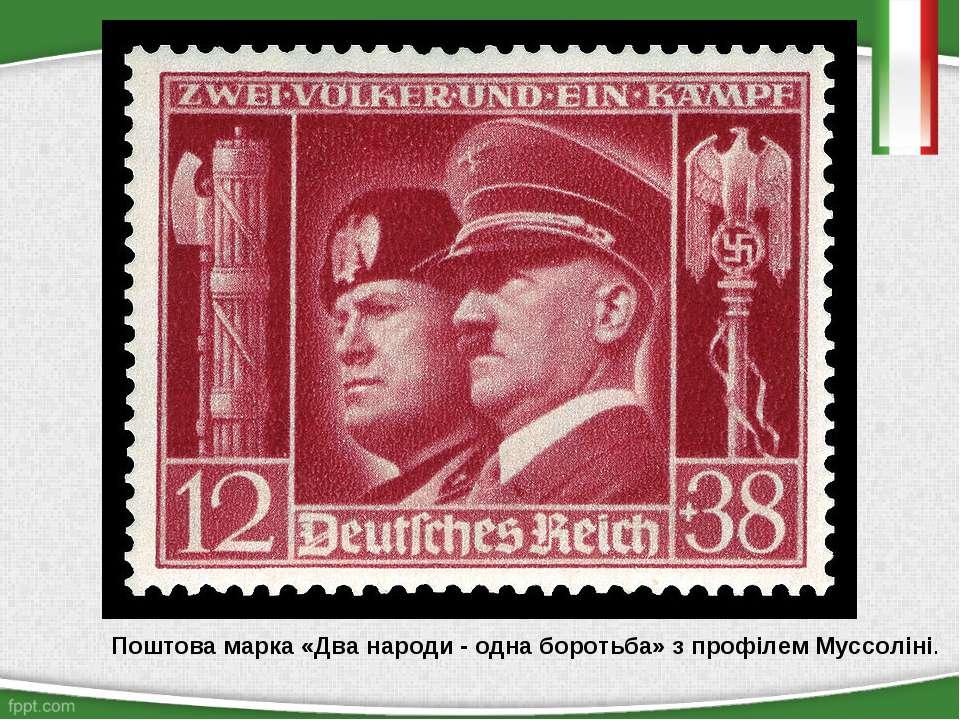 Поштова марка «Два народи - одна боротьба» з профілем Муссоліні.