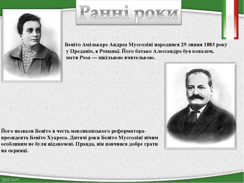 Беніто Амількаре Андреа Муссоліні народився 29 липня 1883 року у Предапіо, в...