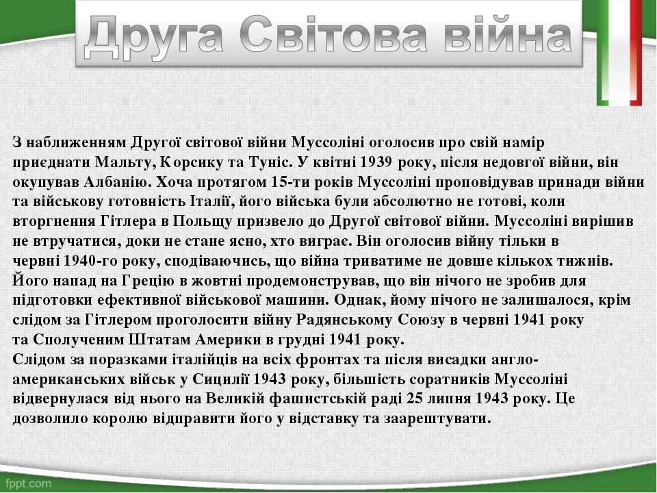 З наближеннямДругої світової війниМуссоліні оголосив про свій намір приєдна...