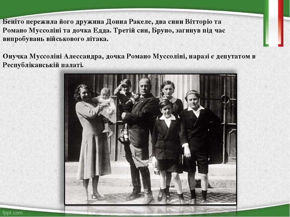 Беніто пережила його дружина Донна Ракеле, два сини Вітторіо та Романо Муссол...