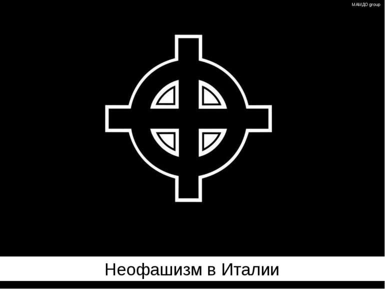 Неофашизм в Італії МАМДО group
