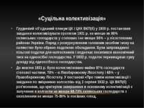 «Суцільна колективізація» Грудневий об'єднаний пленум ЦК і ЦКК ВКП(б) у 1930 ...