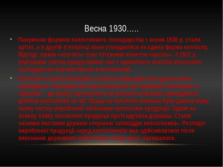 Весна 1930….. Пануючою формою колективного господарства з весни 1930 р. стали...