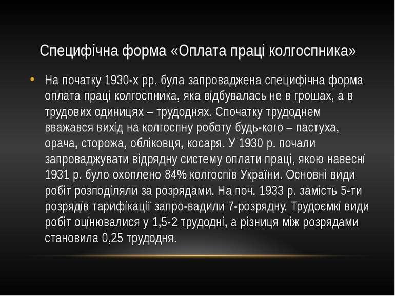 Специфічна форма «Оплата праці колгоспника» На початку 1930-х рр. була запров...