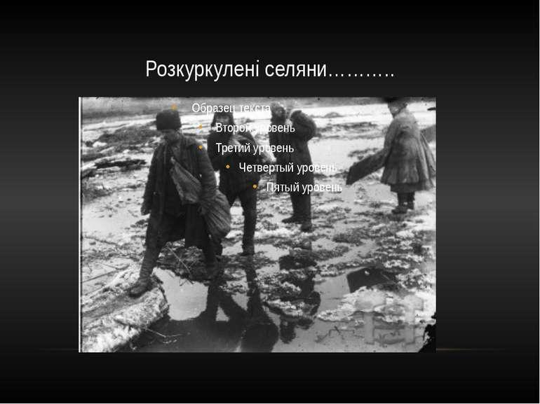 Розкуркулені селяни………..