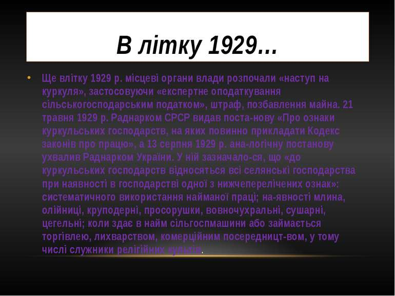 В літку 1929… Ще влітку 1929 р. місцеві органи влади розпочали «наступ на кур...