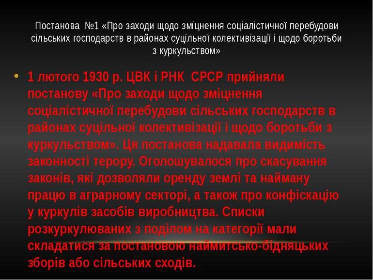 Постанова №1 «Про заходи щодо зміцнення соціалістичної перебудови сільських г...