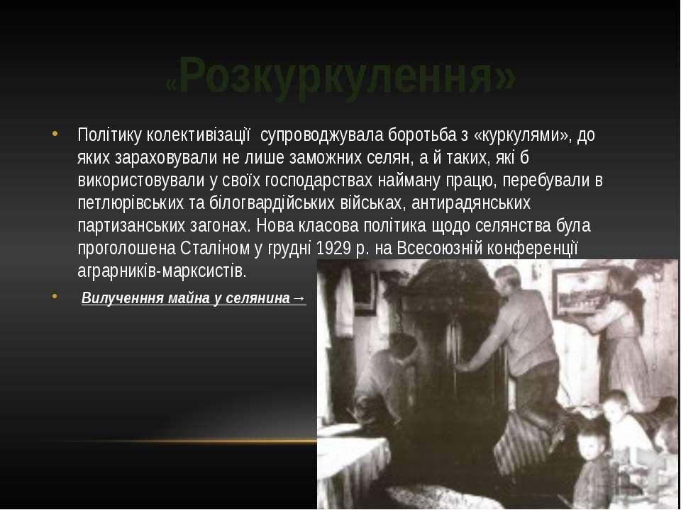 «Розкуркулення» Політикуколективізації супроводжувала боротьба з «куркулями»...
