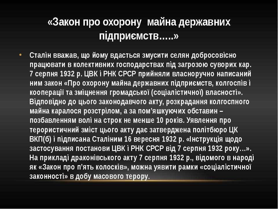 «Закон про охорону майна державних підприємств…..» Сталін вважав, що йому вда...