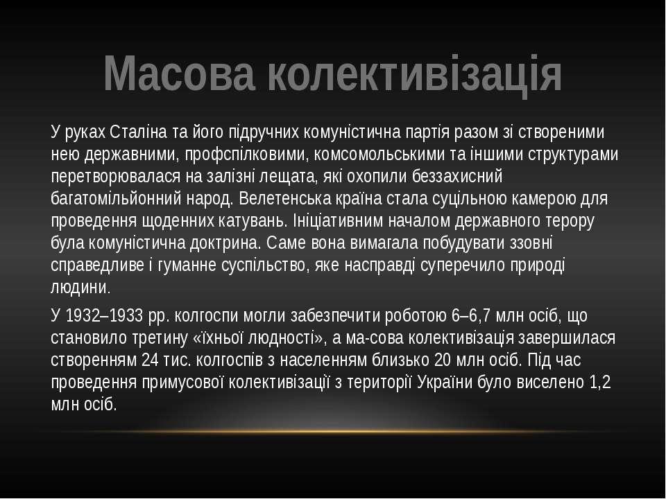 Масова колективізація У руках Сталіна та його підручних комуністична партія р...
