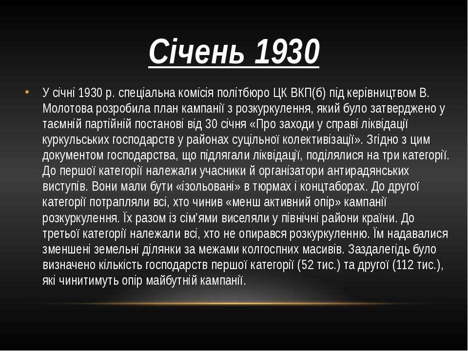 Січень 1930 У січні 1930 р. спеціальна комісія політбюро ЦК ВКП(б) під керівн...