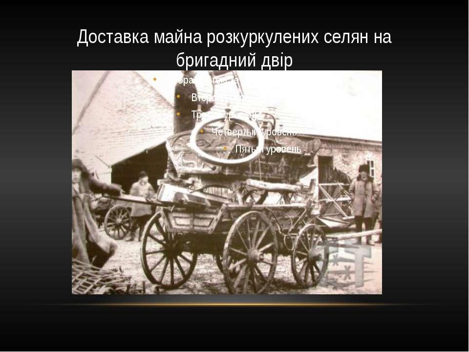 Доставка майна розкуркулених селян на бригадний двір