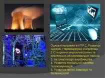 Основні напрямки в НТР:1. Розвиток ядерної і термоядерної енергетики 2.Створе...