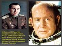 """18 березня 1965 року був виведений на орбіту корабель """"Схід"""" з двома космонав..."""