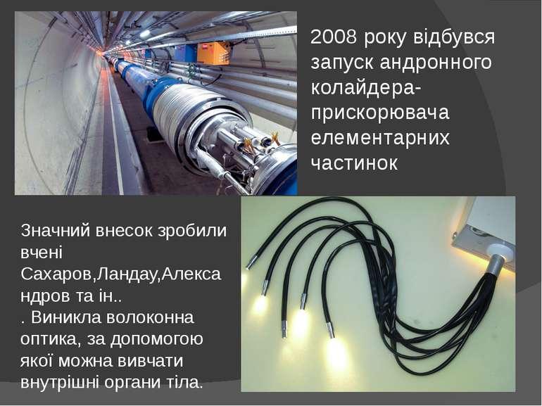 2008 року відбувся запуск андронного колайдера-прискорювача елементарних част...