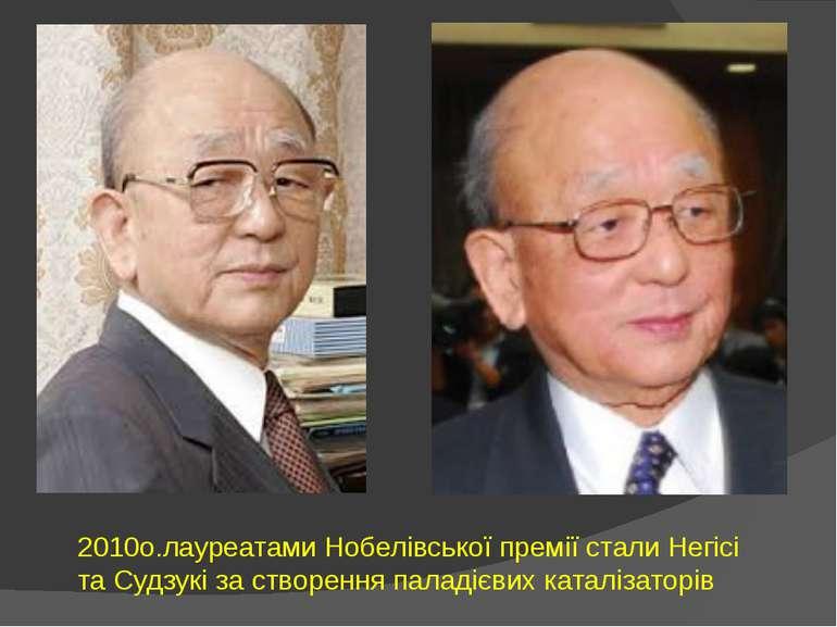 2010о.лауреатами Нобелівської премії стали Негісі та Судзукі за створення пал...
