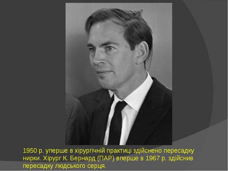 1950 р. уперше в хірургічній практиці здійснено пересадку нирки. Хірург К. Бе...
