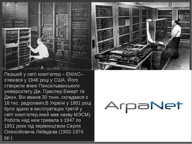 Перший у світі комп'ютер – ENIAC– з'явився у 1946 році у США. Його створили в...
