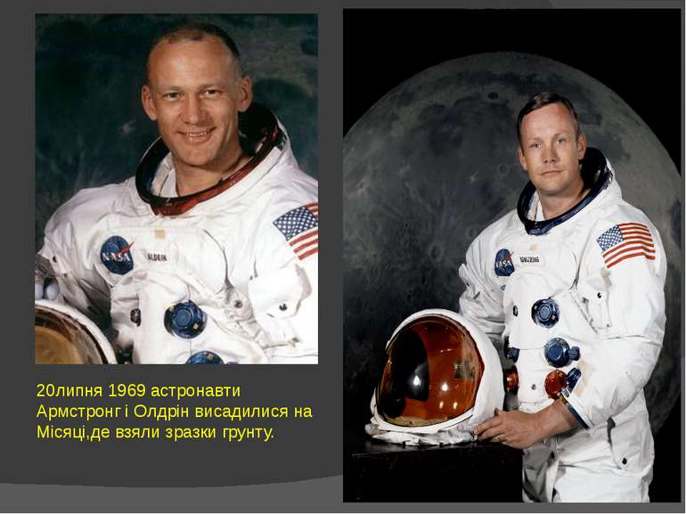 20липня 1969 астронавти Армстронг і Олдрін висадилися на Місяці,де взяли зраз...
