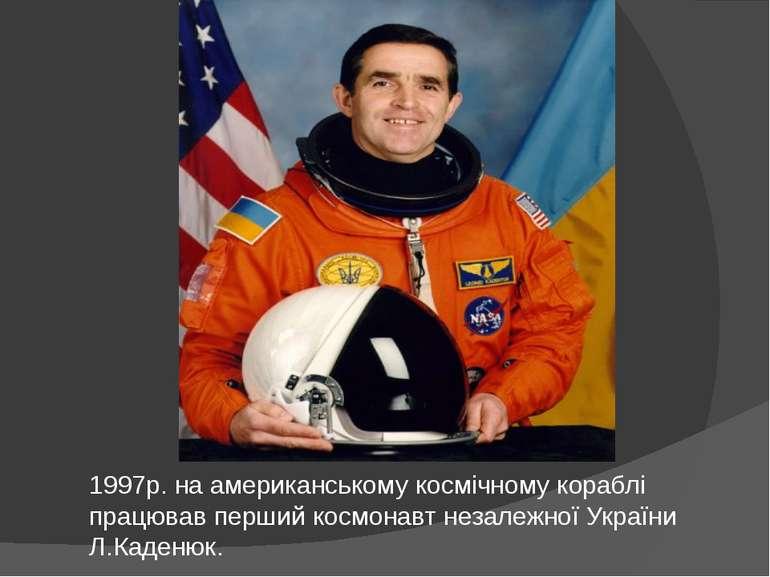 1997р. на американському космічному кораблі працював перший космонавт незалеж...