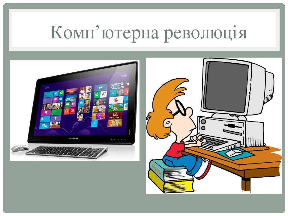 Комп'ютерна революція
