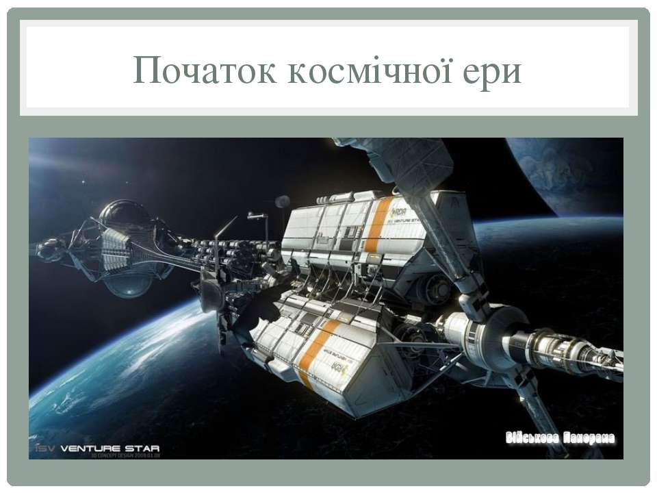 Початок космічної ери
