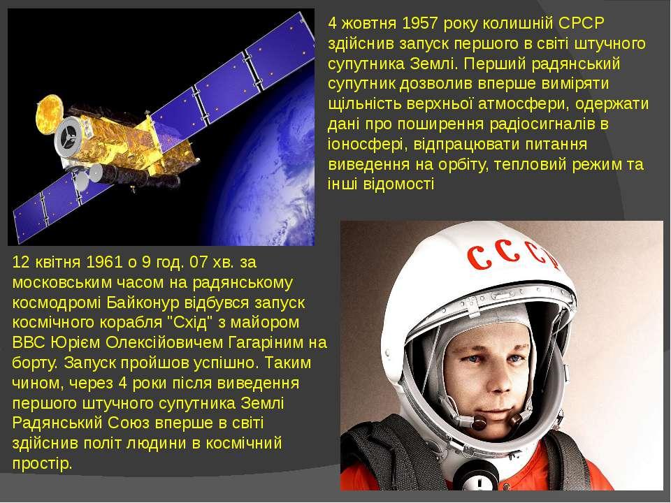 4 жовтня 1957 року колишній СРСР здійснив запуск першого в світі штучного суп...