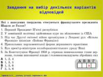 Завдання на вибір декількох варіантів відповідей Х Тарасов В.В., учитель істо...