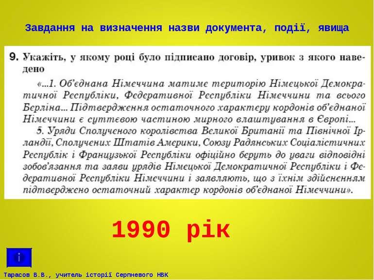 Завдання на визначення назви документа, події, явища 1990 рік Тарасов В.В., у...