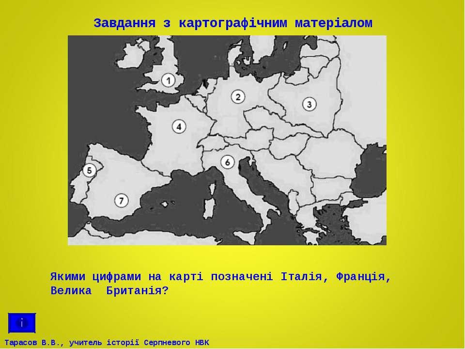 Завдання з картографічним матеріалом Якими цифрами на карті позначені Італія,...