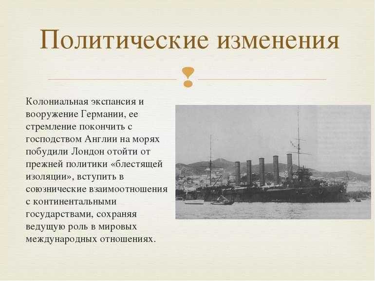 Колоніальна експансія і озброєння Німеччини, її прагнення покінчити з пануван...