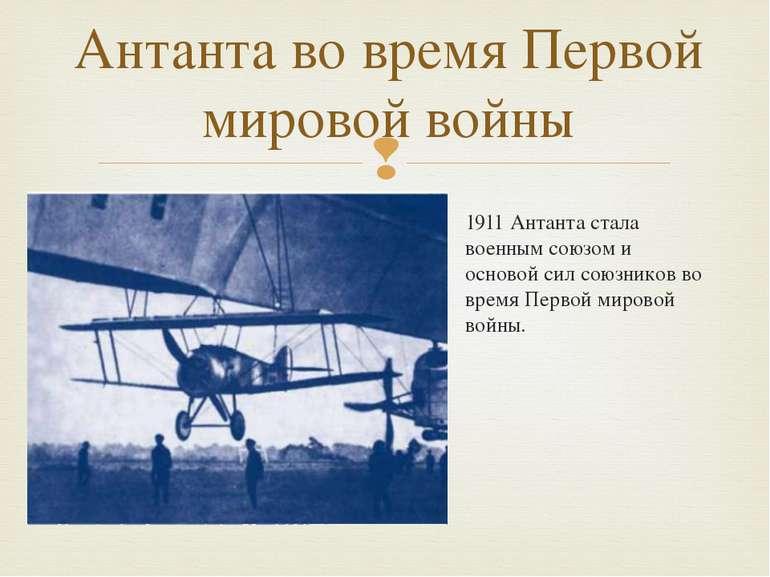 1911 Антанта стала військовим союзом і основою сил союзників під час Першої с...