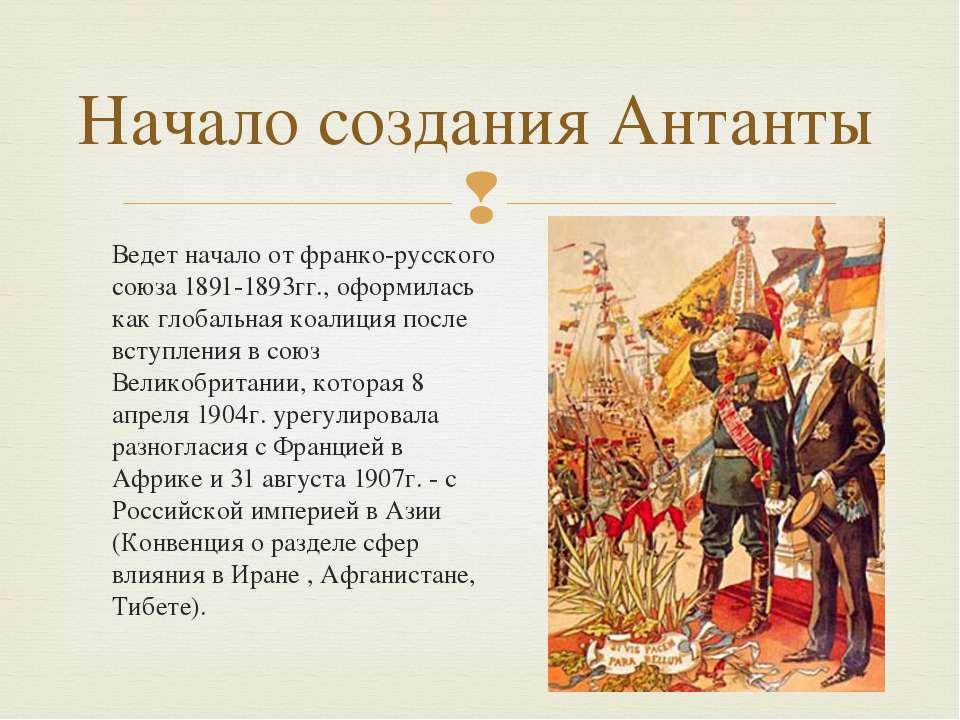 Веде початок від франко-російського союзу 1891-1893гг., оформилася як глобаль...