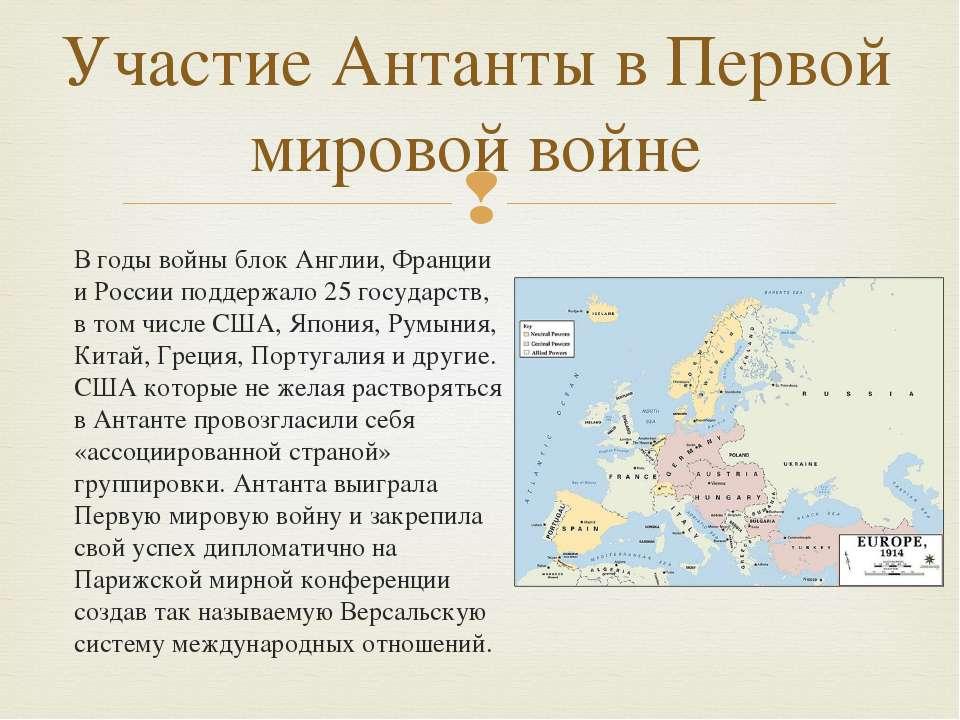 У роки війни блок Англії, Франції і Росії підтримало 25 держав, у тому числі ...