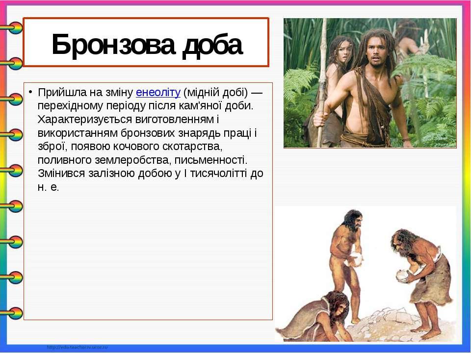 Бронзова доба Прийшла на зміну енеоліту (мідній добі)— перехідному періоду п...