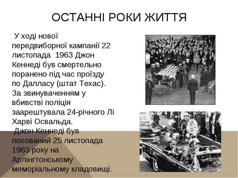 ОСТАННІ РОКИ ЖИТТЯ У ході нової передвиборної кампанії 22 листопада 1963 Джон...