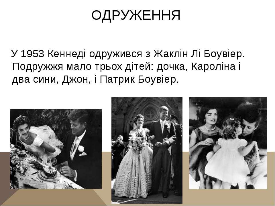ОДРУЖЕННЯ У 1953 Кеннеді одружився з Жаклін Лі Боувіер. Подружжя мало трьох д...