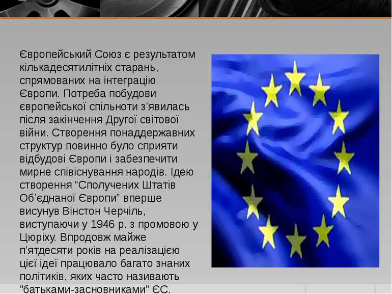 Європейський Союз є результатом кількадесятилітніх старань, спрямованих на ін...