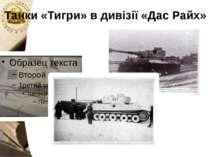 Танки «Тигри» в дивізії «Дас Райх»