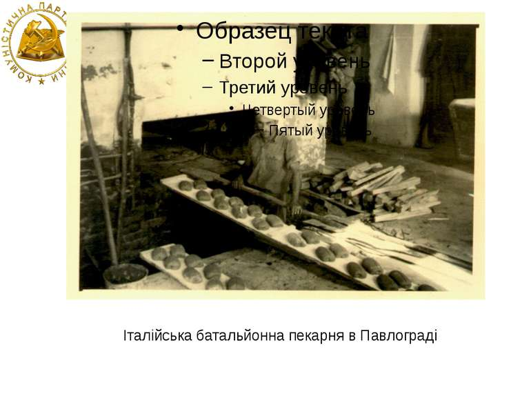 Італійська батальйонна пекарня в Павлограді