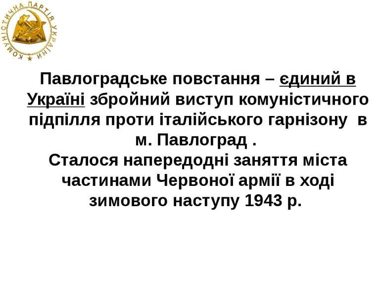 Павлоградське повстання – єдиний в Україні збройний виступ комуністичного під...