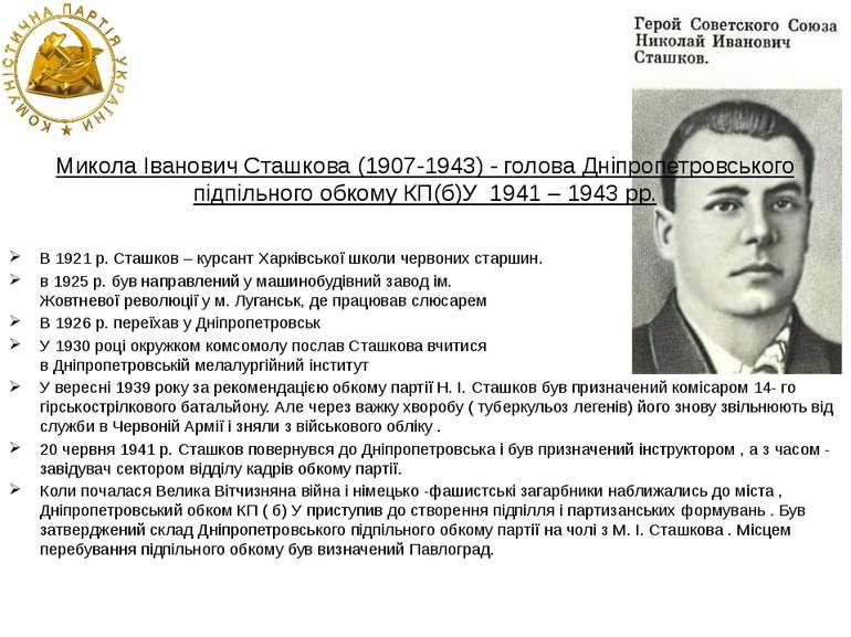 Микола Іванович Сташкова (1907-1943) - голова Дніпропетровського підпільного ...