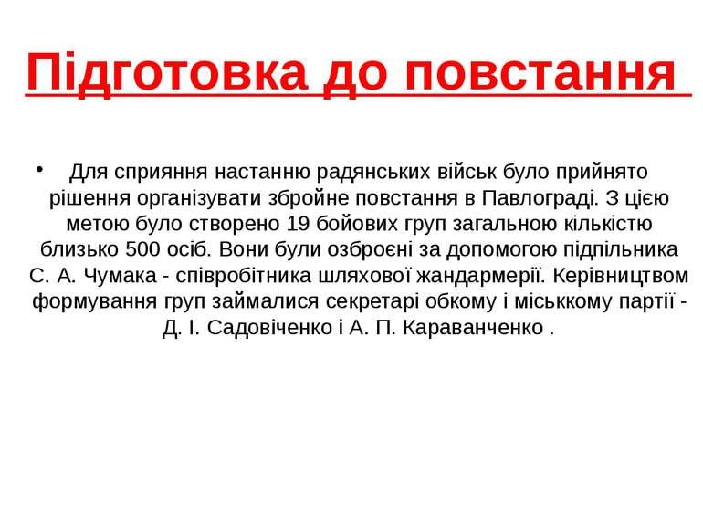 Для сприяння настанню радянських військ було прийнято рішення організувати зб...