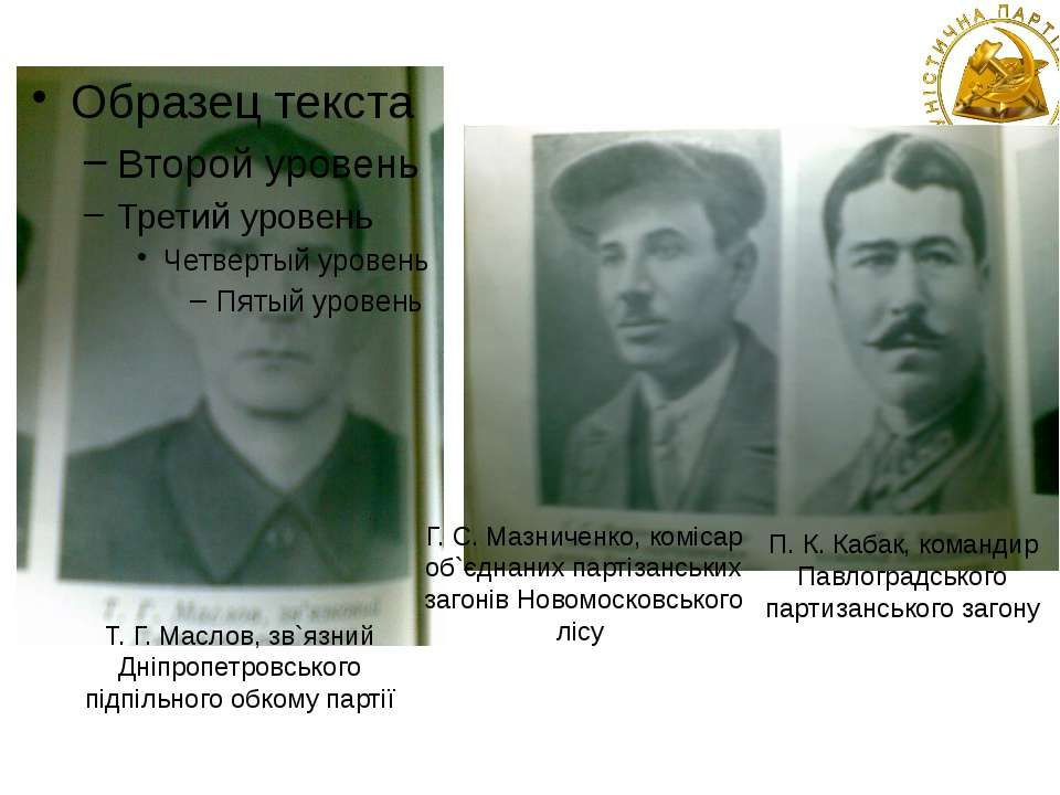Т. Г. Маслов, зв`язний Дніпропетровського підпільного обкому партії Г. С. Маз...