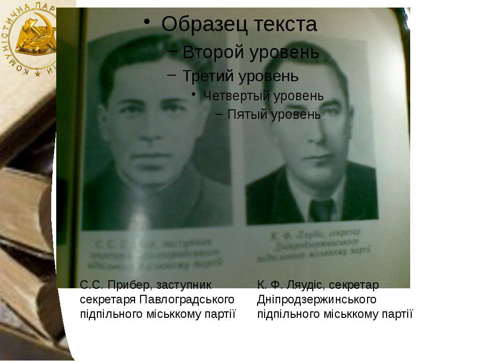 С.С. Прибер, заступник секретаря Павлоградського підпільного міськкому партії...