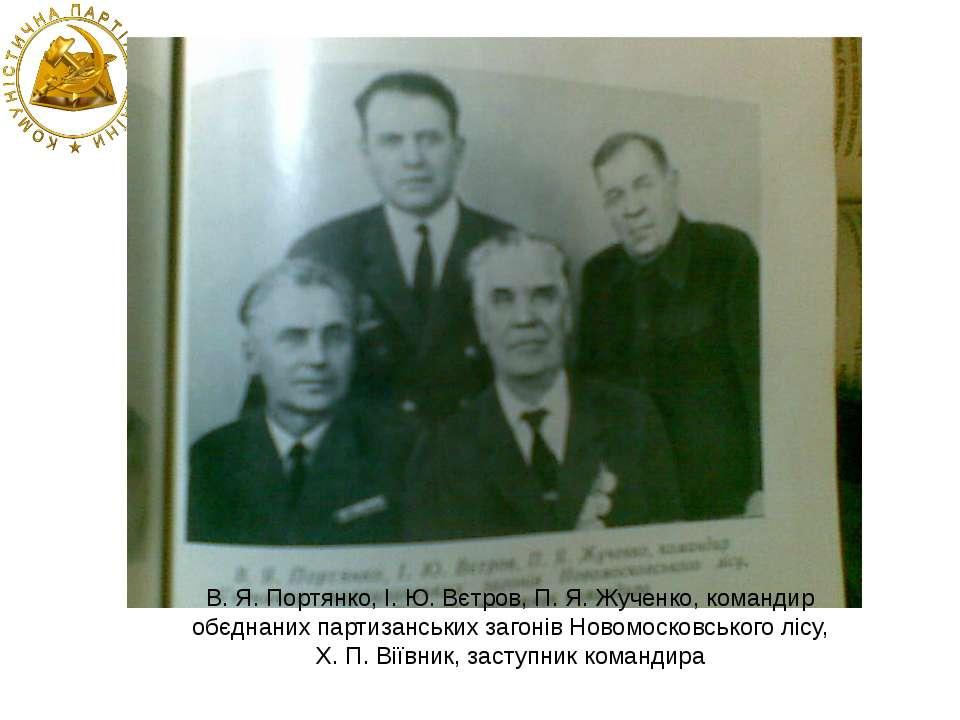 В. Я. Портянко, І. Ю. Вєтров, П. Я. Жученко, командир обєднаних партизанських...