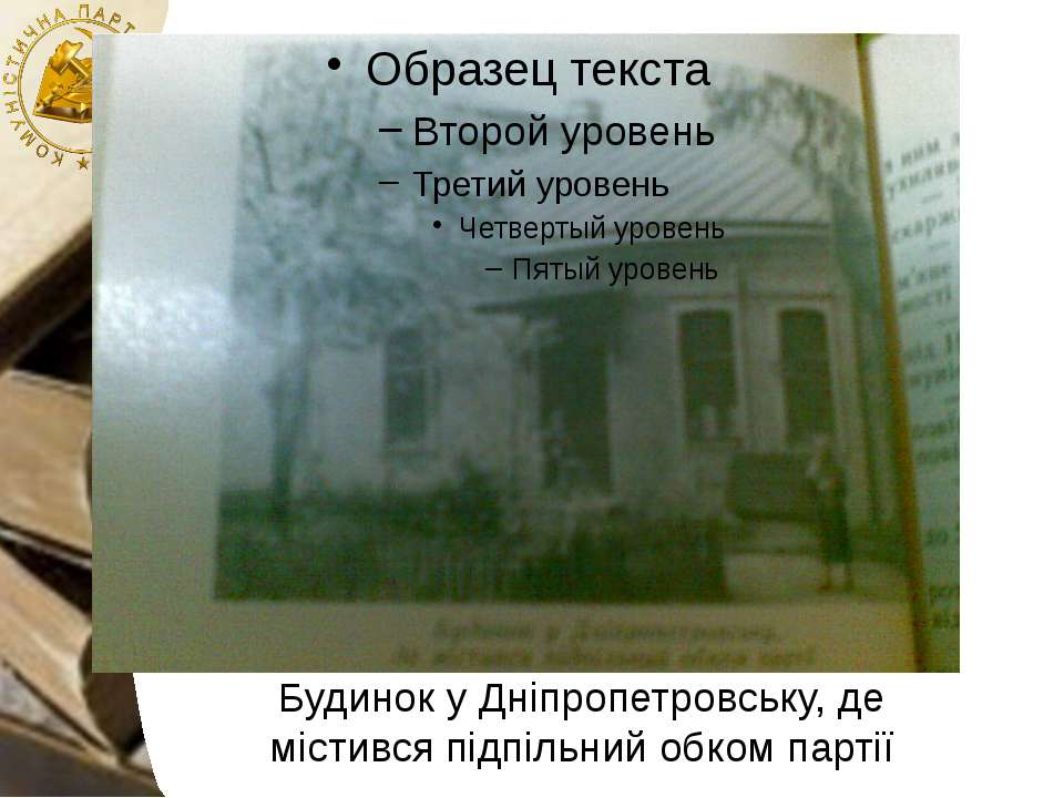 Будинок у Дніпропетровську, де містився підпільний обком партії