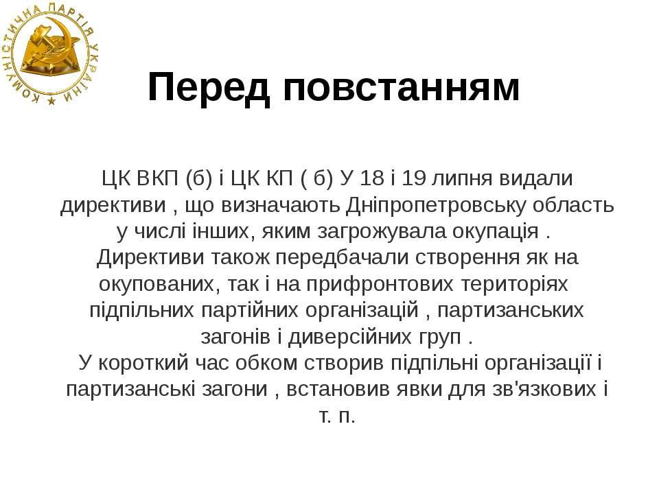 Перед повстанням ЦК ВКП (б) і ЦК КП ( б) У 18 і 19 липня видали директиви , щ...